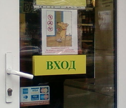 shop door with image of dog in front of shop door
